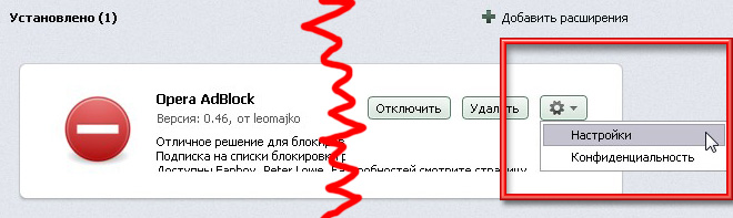 Настройки Opera AdBlock