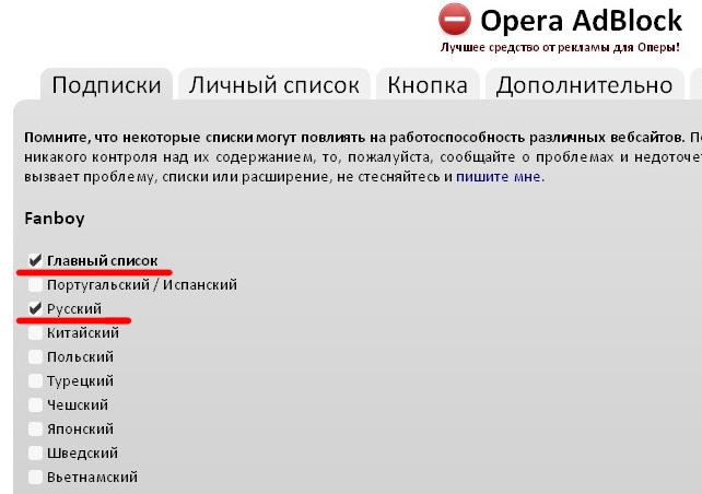 Ад Блок Опера